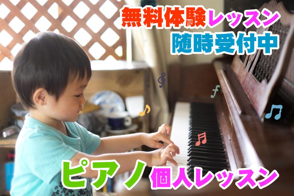 ピアノ個人レッスン 無料体験レッスン受付中
